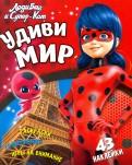 Леди Баг и Супер-Кот. Удиви мир