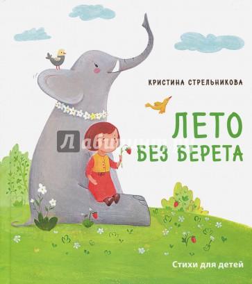 Лето без берета, Стрельникова Кристина