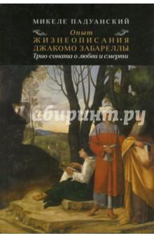 Опыт и жизнеописания Джакомо Забареллы. Трио-соната о любви и смерти