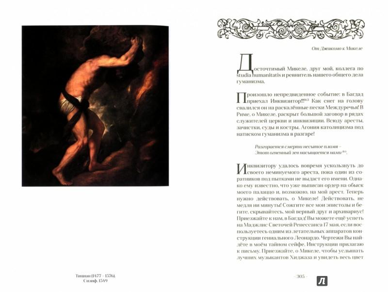 Иллюстрация 1 из 16 для Опыт и жизнеописания Джакомо Забареллы. Трио-соната о любви и смерти - Микеле Падуанский | Лабиринт - книги. Источник: Лабиринт