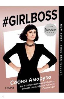#Girlboss. Как я создала миллионный бизнес, не имея денег, офиса и высшего образования купить готовый бизнес в кредит в ижевске