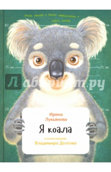 Я коала диляра тасбулатова у кого в россии больше