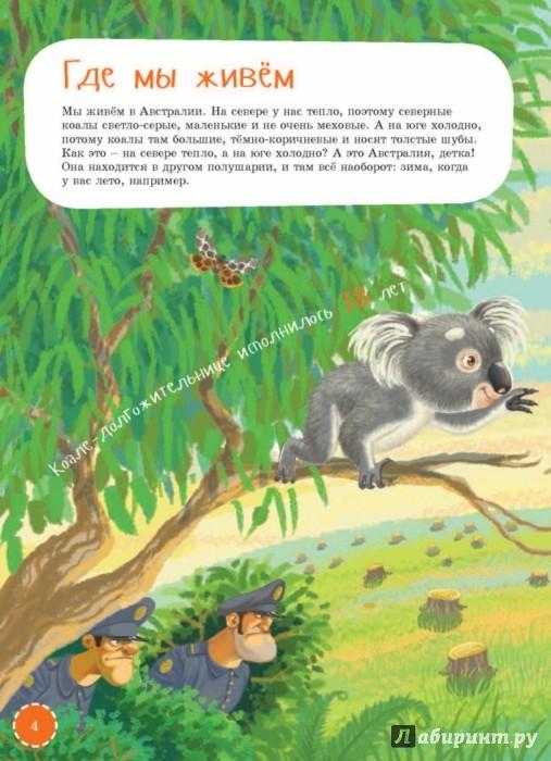 Иллюстрация 1 из 35 для Я коала - Ирина Лукьянова | Лабиринт - книги. Источник: Лабиринт
