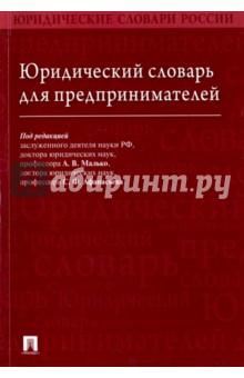Юридический словарь для предпринимателей цена и фото