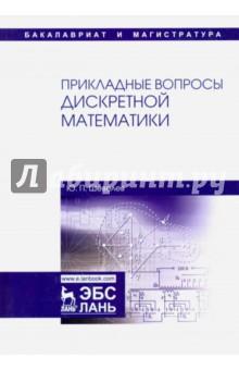 Прикладные вопросы дискретной математики. Учебное пособие атаманенко и шпионское ревю