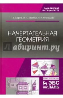 Начертательная геометрия. Учебник талалай п начертательная геометрия на примерах