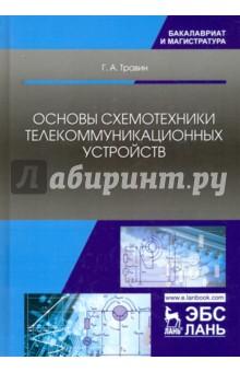 Основы схемотехники телекоммуникационных устройств. Учебное пособие