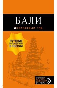 Бали. Путеводитель (+ карта) перец и н барселона путеводитель 5 е издание исправленное и дополненное