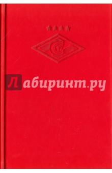 Блокнот Спартак (красная кожа, 160 страниц) диляра тасбулатова у кого в россии больше