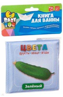 Купить Книга для купания Цвета (фрукты, овощи, ягоды) (1741ВВ/Y20072002), BONDIBON, Книжки для купания