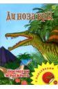 Динозавры. Раскраска с наклейками,