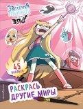 Звёздная принцесса и силы зла. Раскрась другие миры (с наклейками)