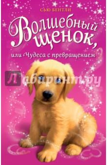 Волшебный щенок, или Чудеса с превращением
