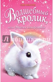 Волшебный кролик, или Магия конфетти за сколько можно новую квартиру в муниципальных домах