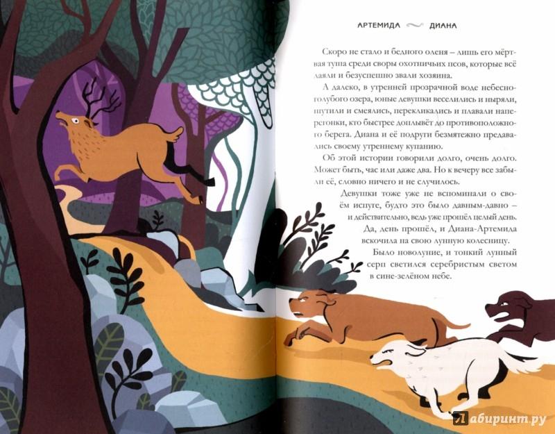 Иллюстрация 1 из 37 для Когда боги были детьми. Античные истории - Лаура Орвието | Лабиринт - книги. Источник: Лабиринт