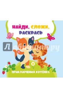 Zakazat.ru: Приключения котенка. Задерная Лилия Сергеевна