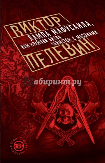 Лампа Мафусаила, или Крайняя битва чекистов, Пелевин Виктор Олегович