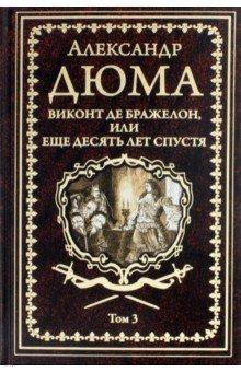 Виконт де Бражелон, или Еще десять лет спустя. Том 3 собрание сочинений виконт де бражелон или десять лет спустя часть шестая
