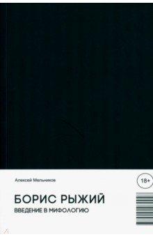 Борис Рыжий. Введение в мифологию коробкина т ред мюнхен 3 е издание исправленное и дополненное