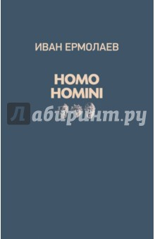 Ермолаев Иван » Homo Homini