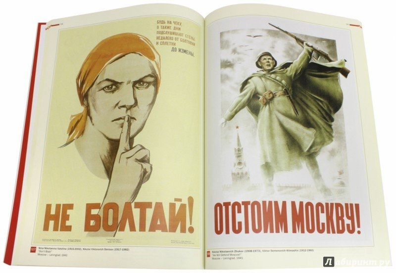 Иллюстрация 1 из 2 для Русский плакат. Избранное - Татьяна Толстая | Лабиринт - книги. Источник: Лабиринт