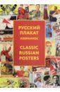 Русский плакат. Избранное, Толстая Татьяна Никитична