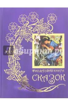 Фиолетовая книга сказок рубиновая книга сказок cdmp3