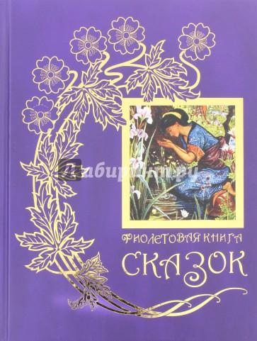 Фиолетовая книга сказок, Лэнг Эн