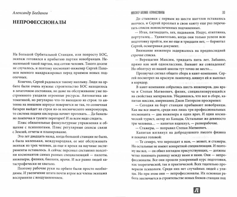 Иллюстрация 1 из 5 для Социум. Антология - Трускиновская, Каганов, Гелприн | Лабиринт - книги. Источник: Лабиринт
