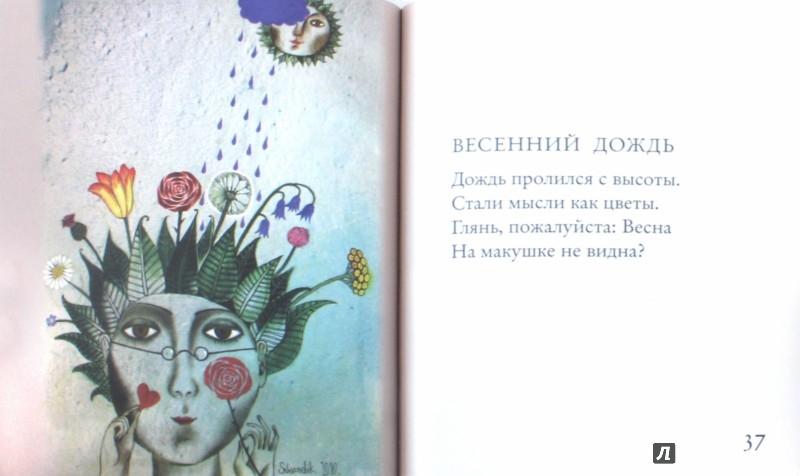 Иллюстрация 1 из 8 для Невидимый садовник - Татьяна Стамова | Лабиринт - книги. Источник: Лабиринт