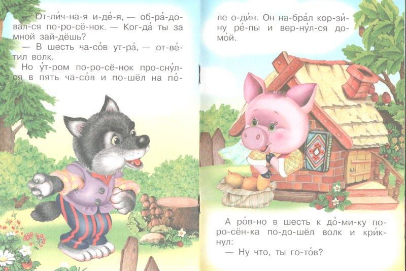 Иллюстрация 1 из 5 для Три поросенка | Лабиринт - книги. Источник: Лабиринт