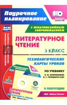 Литературное чтение. 3 класс. Технологические карты уроков по уч. Л.Ф.Климановой. 2 пол. ФГОС (+CD)