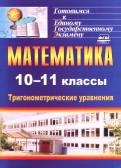 Математика. 10-11 классы. Тригонометрические уравнения. ФГОС