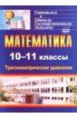 Математика. 10-11 классы. Тригонометрические уравнения, Захарова Ольга Викторовна