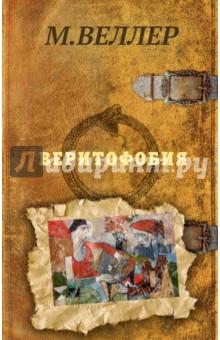 Веритофобия книги издательство аст книга базар казан и дастархан