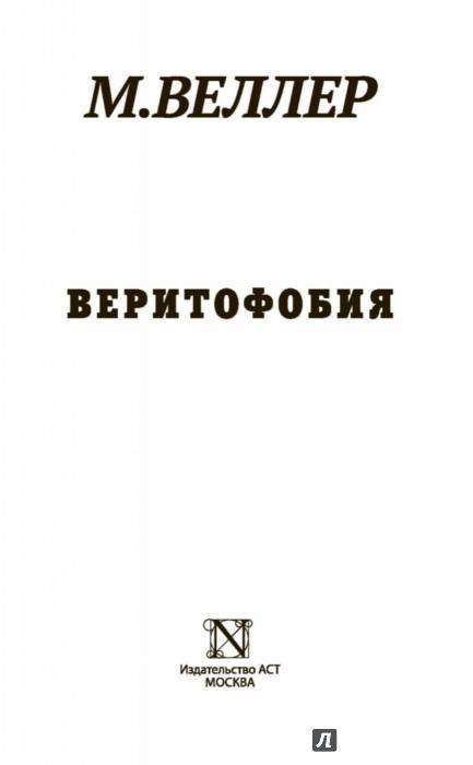 ВЕЛЛЕР ВЕРИТОФОБИЯ СКАЧАТЬ БЕСПЛАТНО