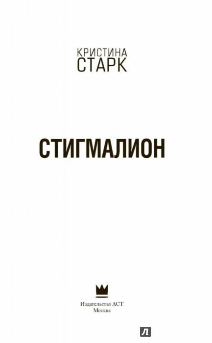 Иллюстрация 1 из 64 для Стигмалион - Кристина Старк | Лабиринт - книги. Источник: Лабиринт