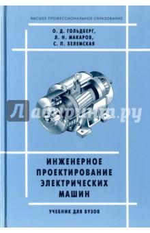 Инженерное проектирование электрических машин бронза сплав для электрических контактов