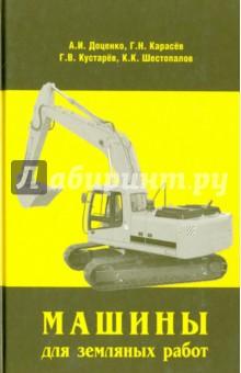 Машины для земляных работ