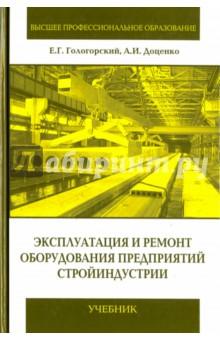 Эксплуатация и ремонт оборудования предприятий стройиндустрии связь на промышленных предприятиях
