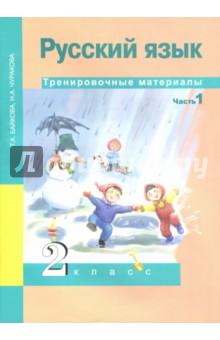 Русский язык. 2 класс. Тренировочные материалы. В 2-х частях. Часть 1