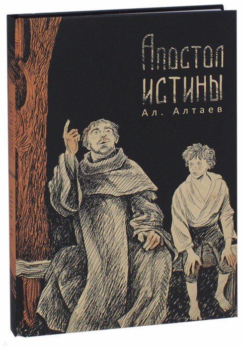 Иллюстрация 1 из 32 для Апостол истины - Ал. Алтаев | Лабиринт - книги. Источник: Лабиринт