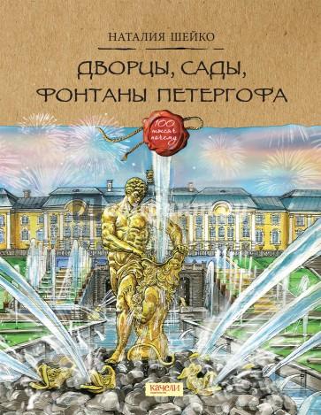 Дворцы, сады, фонтаны Петергофа, Шейко Наталия Геннадьевна