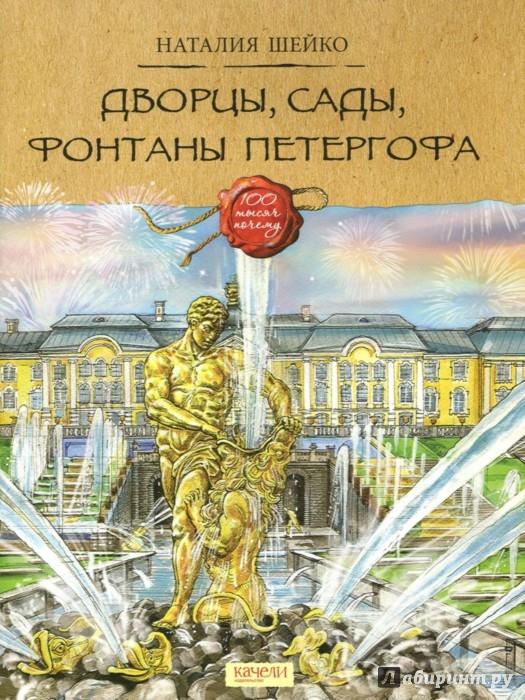 Иллюстрация 1 из 22 для Дворцы, сады, фонтаны Петергофа - Наталия Шейко | Лабиринт - книги. Источник: Лабиринт