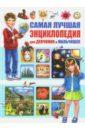 Самая лучшая энциклопедия для девчонок и мальчишек