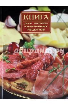 Книга для записи кулинарных рецептов, 192 страницы, А5, ГУРМАН (47073) записные книжки фолиант книга для записей кулинарных рецептов