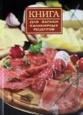Книга для записи кулинарных рецептов, 192 страницы, А5, ГУРМАН (47073)