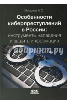 Особенности киберпреступлений в России. Инструменты нападения и защита информации куплю базу адресов электронной почты брокера