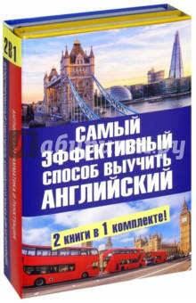 Самый эффективный способ выучить английский язык. Комплект из 2-х книг серия иллюстрированный справочник человеческое тело комплект из 3 книг