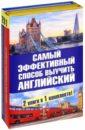 Самый эффективный способ выучить английский язык, Попова Людмила Петровна